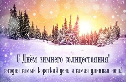 Наступил день зимнего солнцестояния