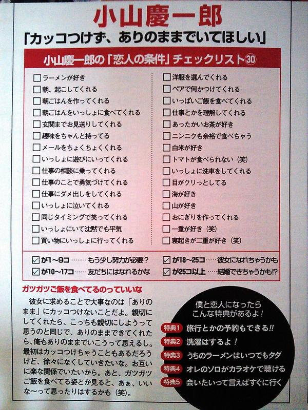 test ツイッターメディア - 小山慶一郎と「恋人の条件」 https://t.co/nC2N4cRi