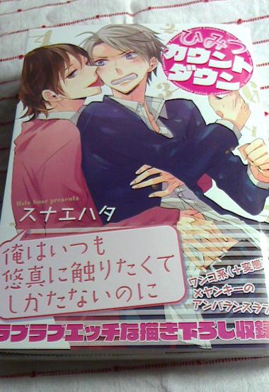 【お知らせ】コミックス「ひみつカウントダウン」本日発売です~よろしくお願い致します! http://t.co/dP2R8bvk