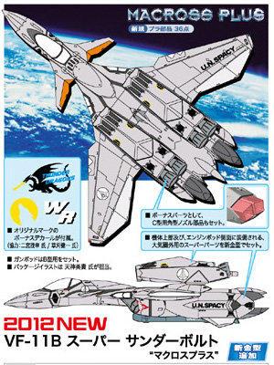 Hasegawa 1/72 Macross Plus VF-11B Super Thunderbolt 3.400 Yens- Noviembre 2012 http://t.co/fqs143rL