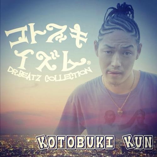 Dr.BEATZ (@takeshibeat): そしてぇ~~~、10/3には寿君のファーストアルバム「コトブキイズム」が発売や~~~!!アノ曲もこの曲も入ってまっせ~~~!みんなゲットやでぇ~~。 先行シングルとして「ヤソナイス」も10/3から配信解禁!!めっちゃいい歌なんで是非!! http://t.co/PrlqZWE9