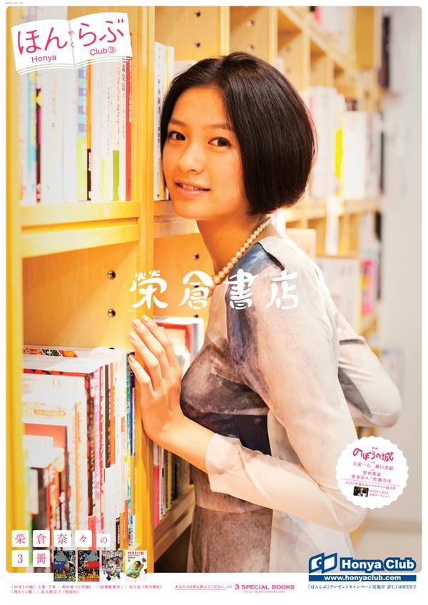 榮倉奈々の画像 p1_33