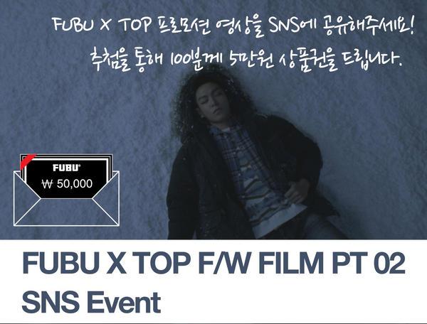 하나! #FUBUXTOP 의 영상을 10월 28일까지 공유해주세요. 100분을 추첨해 FUBU 5만원 상품권을 드립니다! TOP도 탐낸 IT ITEM을 만나실 좋은기회! 놓치지 마세요! http://t.co/FkWo7kGX