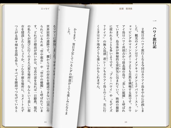 #sfcepub iBooksがアップデートで縦組み対応してます。一太郎で書いたEPUB文書もきれいに表示できてますよ。  http://t.co/mUJFBCRb