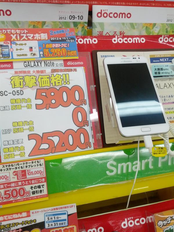 船橋ヤマダでGalaxy Note 新規一括5800円で家族割適用して0円でした!ありがとうございます!!