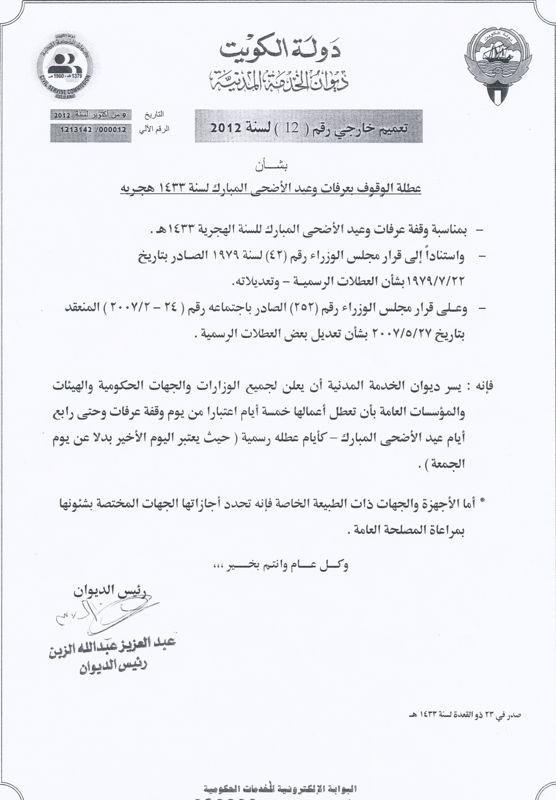 تعميم إجازة ( عيد الأضحى المبارك )  وكل عام وأنتم بخير .. وعيدكم مبارك     #ديوان_الخدمة #الكويت #kuwait http://t.co/T3dI0x6J