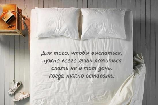 Пожелания чтобы не выспался
