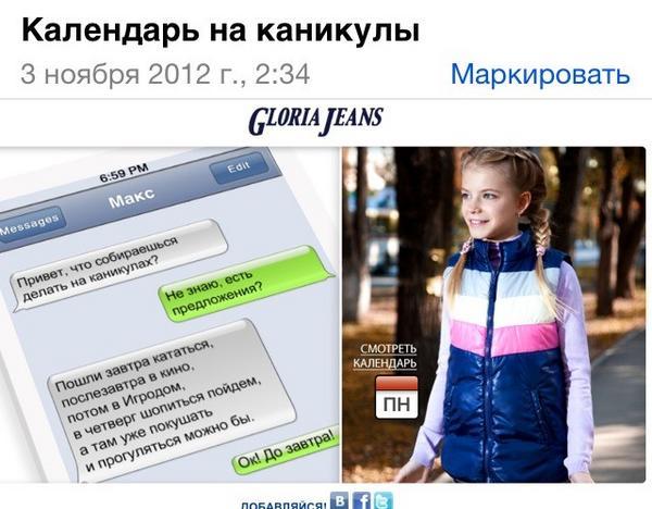 Глория Джинс Официальный Интернет Магазин
