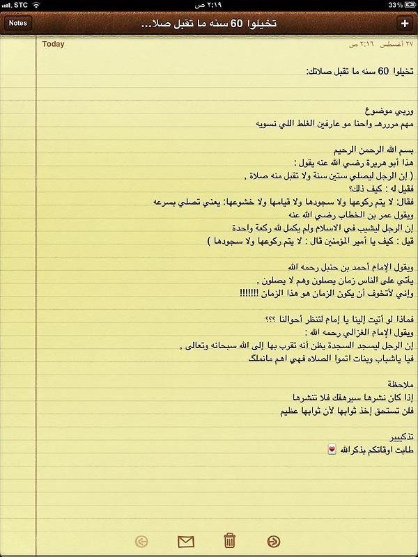حـرفّ (@alsh3arr): ستين سنه لا تقبل صلاتك وفي الصوره السبب                              ارجو النشر (منقول) http://t.co/pkeTj07j