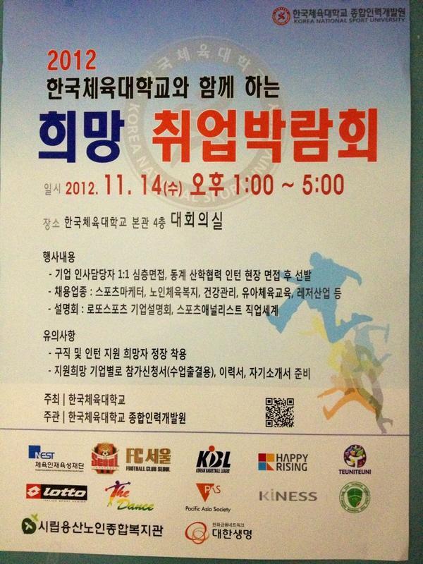 스포츠마케터 등 스포츠분야 채용박람회가 열리네요. 11/14(수) 오후1~5시. 한국체육대학교 재학생 대상인데 관심 있는 분들껜 정보가 힘 :) 프로스포츠에선 FC서울, KBL 참가 http://t.co/Bnmzm2C6