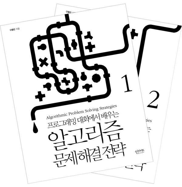 <알고리즘 문제 해결 전략> @jongman 님께서 집필 시작한 지 무려 k년(?) 만에 완성한 책