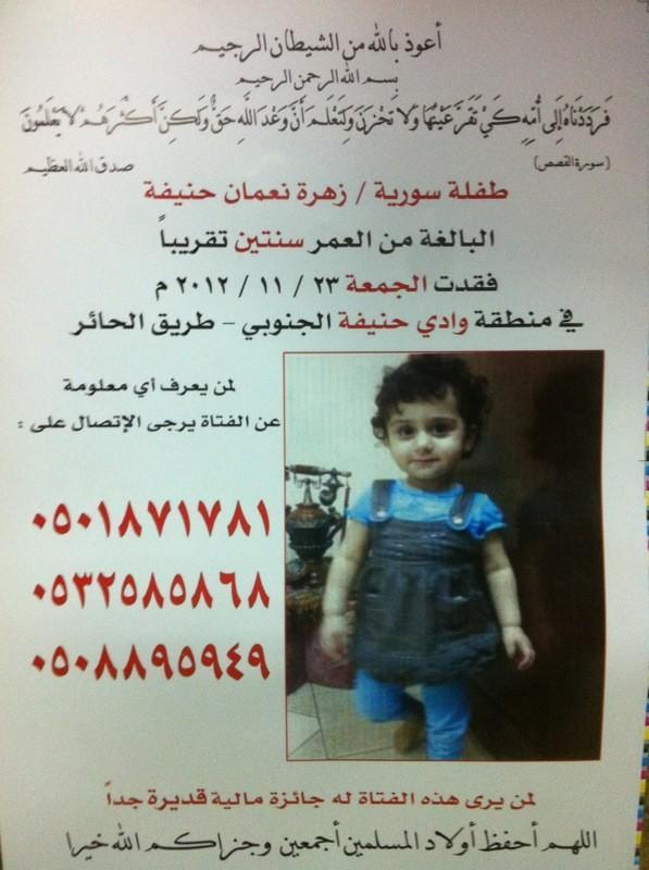 هاشتاق السعودية (@HashKSA): #الطفلة_المفقودة_زهرة_نعمان_حنيفة (العمر سنتين) فُقدت بوادي حنيفة جنوب #الرياض طريق #الحائر يوم الجمعة الماضي (رتويت) http://t.co/OnvvWFVQ