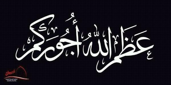 الحاج حسن أمين أمين يدعوكم لحضور مجلس عزاء حسيني للسيد نصرت قشاقش في شوكين