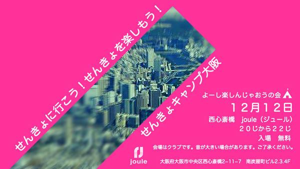 新しい参加型民主主義のはじまりを目撃しよう。せんきょcamp大阪「せんきょへ行こう!せんきょを楽しもう!よーし楽しんじゃおうの会」明日12日。20:00-22:00 西心斎橋  joule(ジュール)入場:無料。 http://t.co/TyLFiEkH