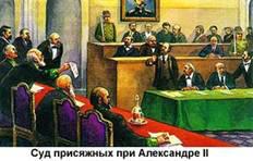 Судебный устав 1864 г. вводил единую упрощенную систему судебных учреждений, исходя из принципиального равенства всех...