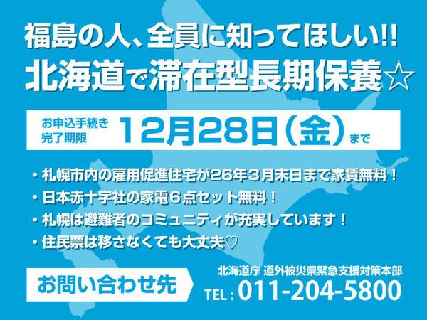 【拡散願い!】福島から県外への避難は、今月28日で受付が全国的に終了してしまいます。まだ、決めかねている人、そもそも北海道の受入支援の情報が行き渡っていない人も、たくさんいます。必要としている人に届けたい!力を貸してください。 http://t.co/D10c0L1b