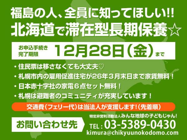 【拡散願】「交通費もないから・・」と悩んでいる方へ。「NPO法人みんな地球のこどもじゃん」が、北海道への避難の交通費を支援してくれます。家電6点セットも赤十字から進呈。必要としている人に届けたい!力を貸してください。リミットは今月28日! http://t.co/EYWoqZoR