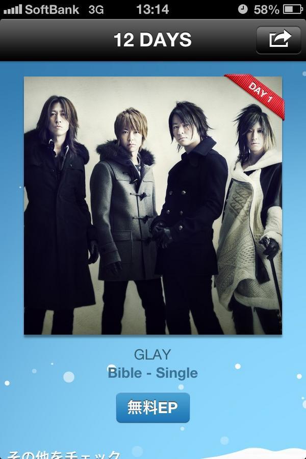 iTunesプレゼントapp「12DAYS」、いきなりDAY1がGLAYなんだけど、これって偶然?!プレイリスト覗いてる?(笑) http://t.co/U2BCqLV
