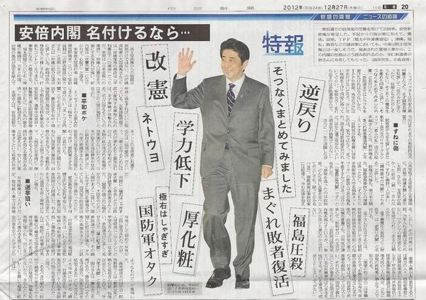 【愛知】中日新聞社前社長で現主筆の小出宣昭、大村知事の政治姿勢について「性同一性障害」 →「言葉が滑った」 YouTube動画>2本 ->画像>15枚