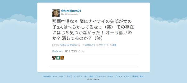 test ツイッターメディア - ナイナイ矢部の目撃したことをtwitterで呟いた @hirokimm21 のツイートはこちら https://t.co/i8u9qZja