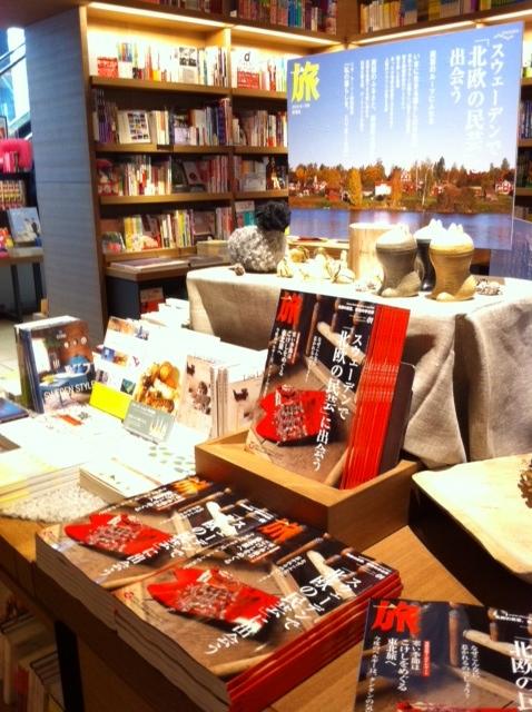代官山蔦屋書店で「旅」のスウェーデン特集号フェアが開催中!最新号やバックナンバーのほか、北欧や民芸に関する本、雑貨もずらりと揃えました。洗練された空間の中に、小さな北欧が絶妙にマッチしています♪ http://t.co/cCzcIcgY http://t.co/p1B9IY50
