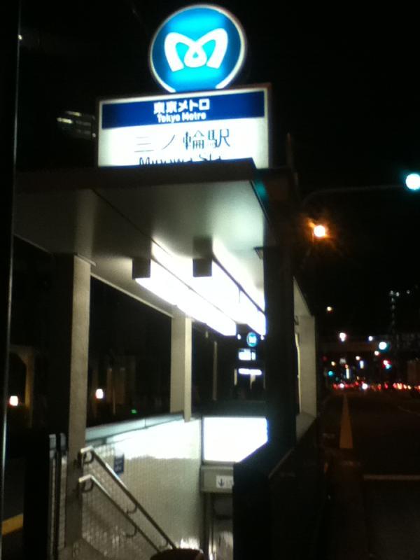test ツイッターメディア - 東京メトロ日比谷線三ノ輪駅。日比谷線の各駅も上野より北部になると途端に影が薄くなってしまう気がする。そんなわけでこの三ノ輪駅も認知度が低いhttps://t.co/LzczrYNeBr