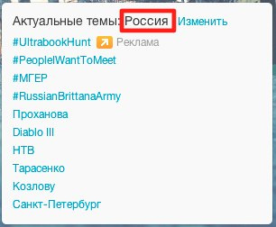 У всех твиттерян наконец-то появилась возможность выбрать Россию в качестве географического положения. #тренды http://t.co/RTnDsL9L