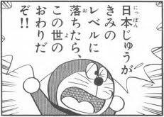 日本中がきみのレベルに落ちたら、この世のおわりだぞ!! byドラえもんてんとう虫コミックス39巻「ハンディキャップ」 利