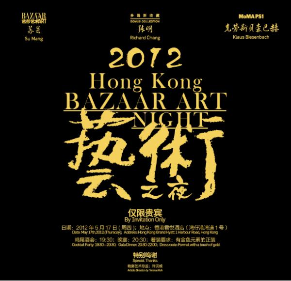 Ron Wan for Hong Kong Bazaar Art Night with Terence Koh