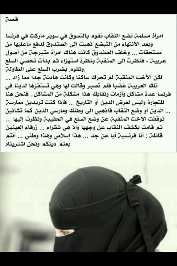 RT @mohamadalhajry: ، عندما تخجل من ثيابك فتغيرها، لكنك تتفاجأ أن الذين خجلت أمامهم،يأخذونها منك ويلبسونها باعتزاز  اقرأ هذا الموقف:   http://t.co/HukvWTREVK