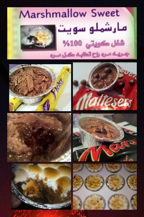 حلويات مارشملو سويت (@MaSweetMa): @e3lanQ8i