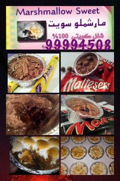حلويات مارشملو سويت (@MaSweetMa): @e3lanate
