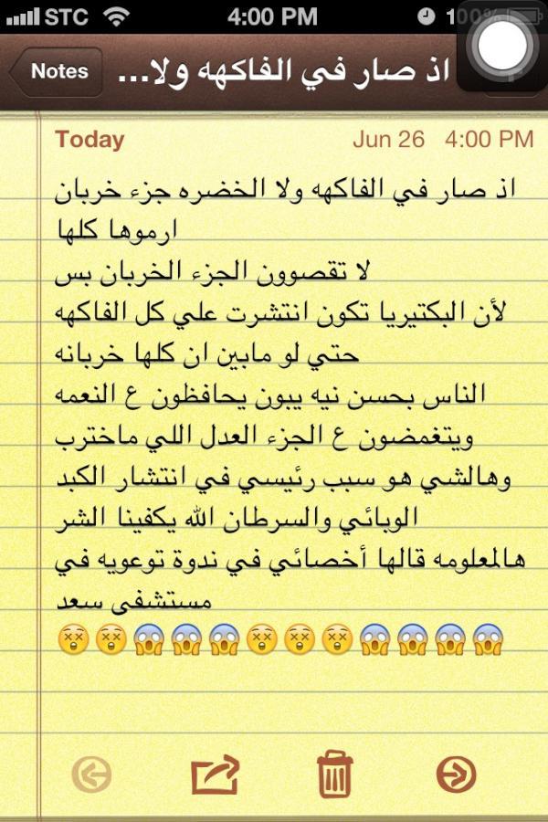 5'oOo5'a☺ (@KoOoKa9): @afnanetoo بنااات انتبهووا