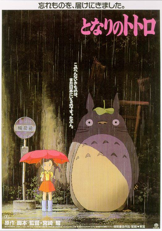 トトロの映画公開時のポスターにはメイでもサツキでもない子が描かれてる #ジブリファン