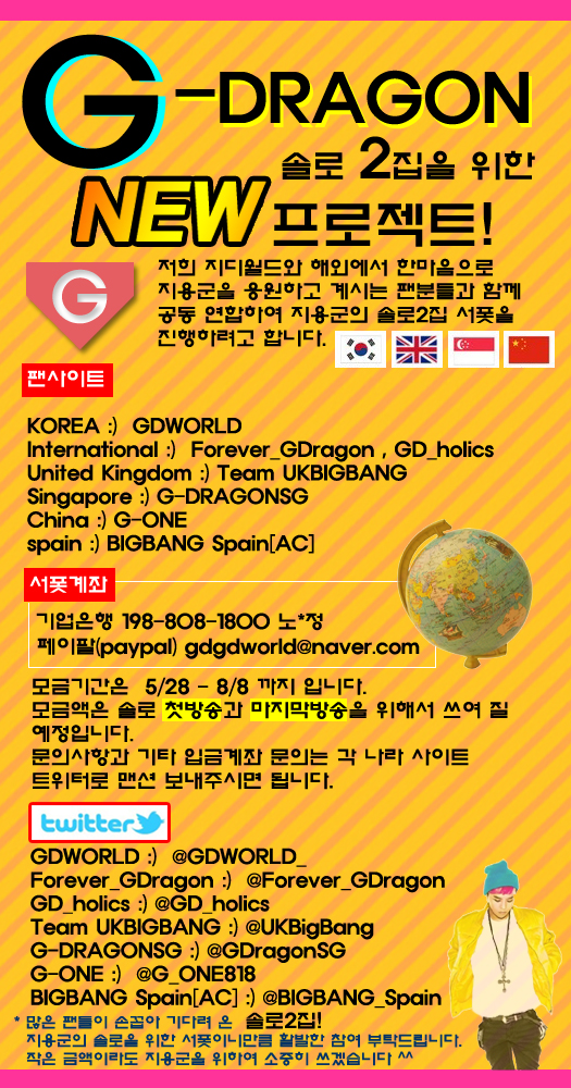 RT @GDWORLD_: G-DRAGON 솔로2집 프로젝트♥  @GDWORLD_ @Forever_GDragon @G_ONE818 @GD_holics @UKBigBang @BIGBANG_Spain @GDragonSG #GD #권지용 http:// ...