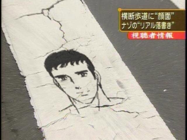 誰だよ描いたの…  しかも、ニュースで取り上げるなよ… http://t.co/YleKa9Sw