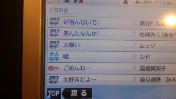 RT @mizuyoukan0809: カラオケの履歴がツンデレ http://t.co/KAvum1kq