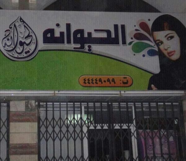 خلصت أسامي الصالونات؟ ههههههه http://t.co/nILi83fS