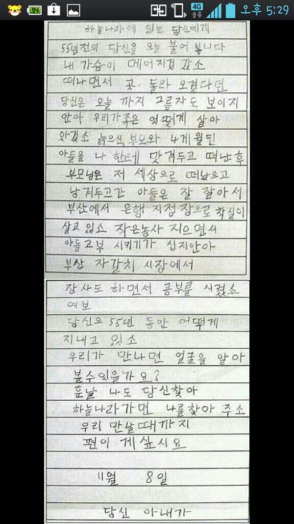 70대할머니가글배워서처음으로쓴편지 http://t.co/0zRdE2m5