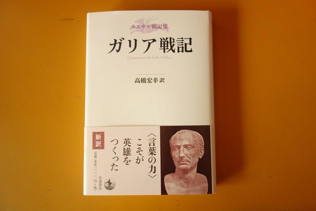 カエサル『ガリア戦記』の新訳が岩波書店から(高橋宏幸訳)。読みやすく信頼できる訳文。注も充実。 http://t.co/aqmIeKy3e6