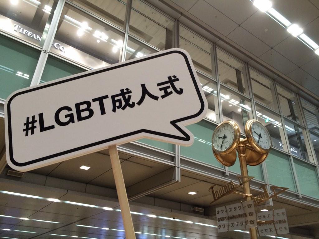 【全国LGBT成人式】本日、名古屋にてLGBT成人式が開催されます! ReBitスタッフもTogether!させていただきます!!! 3月1日(日)12:00~ 詳細はこちら→@Nagoya_Together  #名古屋LGBT成人式 http://t.co/pheYj6kIH7
