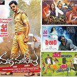 Entire Today releasing Movies - Details!  http://t.co/Xi4bJR0fKJ #MagaMaharaju #BhamBholenath #Pisachi #RamLeela