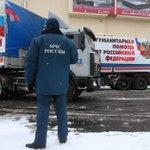 Колонна МЧС с гуманитарной помощью возвращается из Донбасса в Россию http://t.co/nu155FC99E http://t.co/M0itaeWmVu