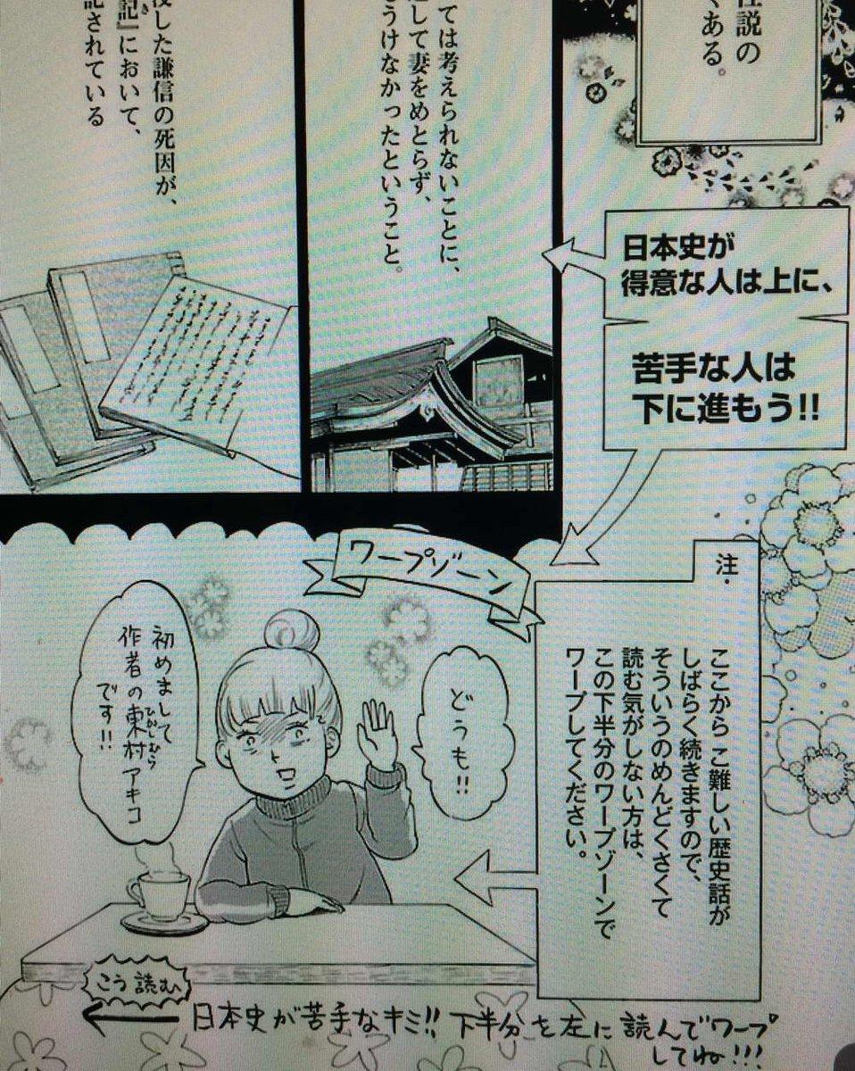 斬新な配慮だなー!RT @higashimura_a 小学館ヒバナで始まる新連載!試し読みしてください!! 東村初の時代モノです!!! http://t.co/JY3bjtNnym http://t.co/ibzcSZZBN6