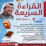 الخميس القادم في #جدة #دورة #القراءه_السريعة د.جمال الملا @DrJamal11 وتساب 0552616116 #دوراة #السعودية #تدريب #تطوير http://t.co/8q1SnvTwX0