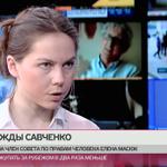 Вера Савченко: Она готова идти до конца. Голодовка — это не упрямство, а ее оружие http://t.co/SSW9gEjs9r http://t.co/pQjvNt3MKm