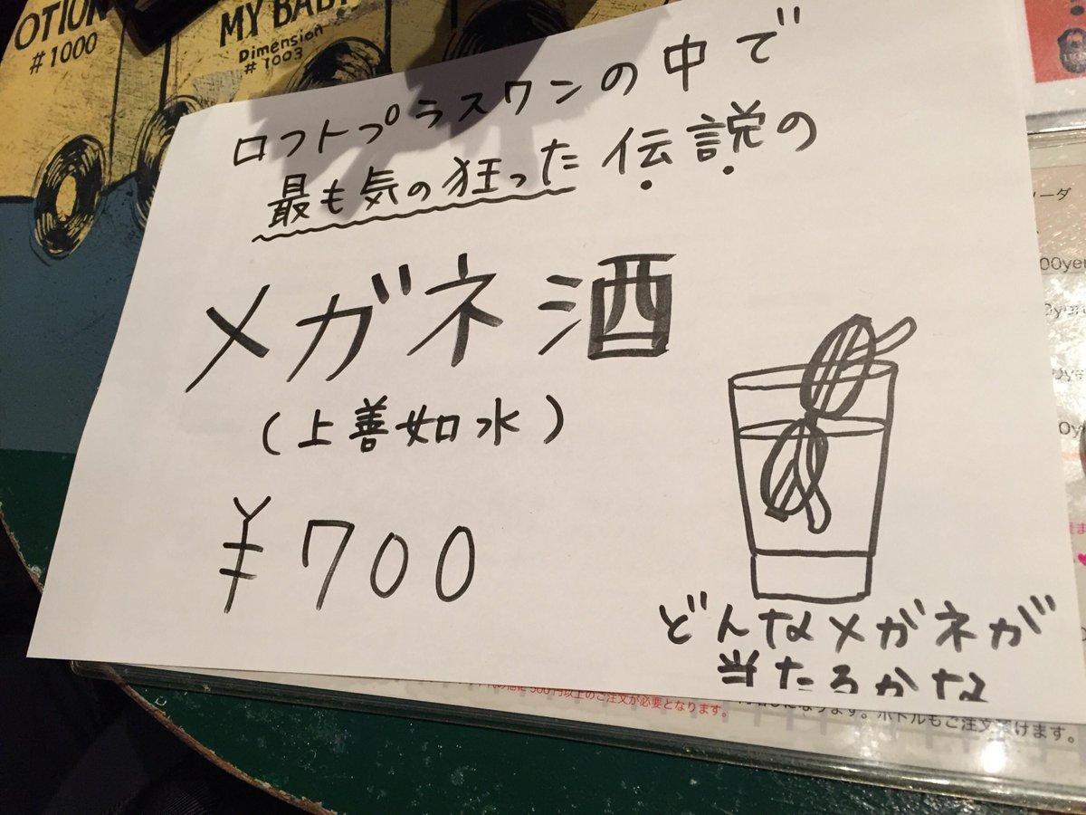 なにこれ>メガネ酒 http://t.co/kqEusYvjjq