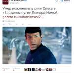 Выбирая из двух Споков, «Газета» не угадала http://t.co/VVyWUyTmJb