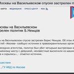 Пишут, что Немцова вальнули. Жесть. http://t.co/E7xDN2jj9u