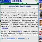 """@aavst: Немцов убит"" http://t.co/M9IVXUtosB"